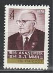 СССР 1975, А. Минц, 1 марка