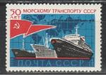 СССР 1974  год, Морской Транспорт, 1 марка
