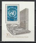 СССР 1975, 30 лет ООН, блок