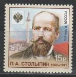 Россия 2012, П. Столыпин, 1 марка