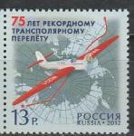 Россия 2012 год, 75 лет Рекордному Трансполярному Перелету, 1 марка