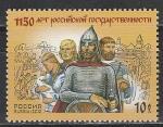 Россия 2012 год, 1150 лет Российской Государственности, 1 марка