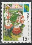 Россия 2012 год, Национальные Костюмы, 1 марка
