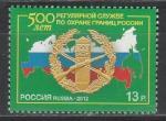 Россия 2012 год, 500 лет Погранслужбе России, 1 марка