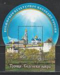 Россия 2012 г, Троице-Сергиева Лавра, блок
