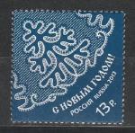Россия 2012 год, С Новым Годом !, 1 марка. (13 р)