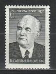 СССР 1976 г, В. Пик, 1 марка