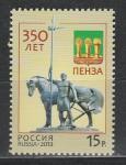 Россия 2013 год, 350 лет Пензе, 1 марка