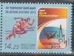 Россия 2013, ЧМ по Легкой Атлетике, 1 марка