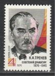 СССР 1976 г, К. Тренев, 1 марка
