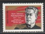 СССР 1976 г, Л. Рекабаррен, 1 марка