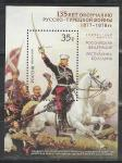 Россия 2013 год, Русско-Турецкая Война, блок, совместный выпуск