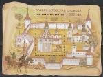 Россия 2013 г, 500 лет Александровской Слободе, блок