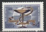 СССР 1976 г, Институт Онкологии, 1 марка
