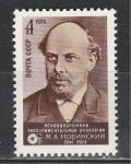СССР 1976, М. Новинский, 1 марка