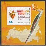 Россия 2013 год, Олимпиада в г. Сочи, Эстафета Олимпийского Огня, блок