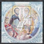 Россия 2013 г, Кирилл и Мефодий, блок