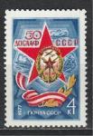 СССР 1977 год, 50 лет ДОСААФ, 1 марка