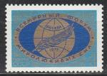 СССР 1977 г, Форум Миролюбивых Сил, 1 марка
