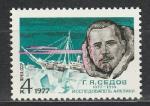 СССР 1977 год, Г. Я. Седов, 1 марка. исследователь Арктики