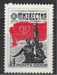 "СССР 1977 год, Газета ""Известия"", 1 марка"