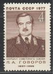 СССР 1977, Л. Говоров, 1 марка
