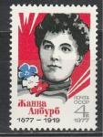 СССР 1977, Ж. Лябурб, 1 марка