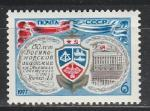 СССР 1977 год, Военно-Морская Академия, 1 марка
