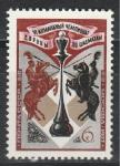 СССР 1977 год, Чемпионат Европы по Шахматам, 1 марка