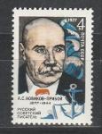 СССР 1977 год ,  А. Новиков-Прибой,  писатель 1 марка