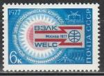 СССР 1977, Электротехнический Конгресс, 1 марка