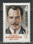 СССР 1977, Н. Вавилов, 1 марка