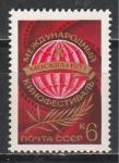 СССР 1977 г, Кинофестиваль в Москве, 1 марка