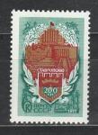 СССР 1977 г, 200 лет Ставрополю, 1 марка