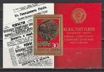 СССР 1977 год, 60 лет ВОСР, блок. (30 коп.)