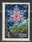 """СССР 1977 год, С Новым 1978 Годом!, 1 марка. ИСЗ """" Молния """", ель с шишками."""