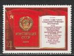 СССР 1977 г, Принятие Новой Конституции, 1 марка