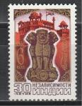 СССР 1977 год, 30 лет Независимости Индии, 1 марка
