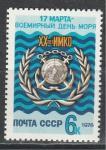 СССР 1978 год, 20 лет ИМКО, 1 марка