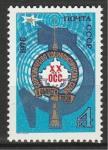 СССР 1978 год, 20 лет ОСС, 1 марка