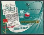 СССР 1978, 60 лет Союзпечати, блок