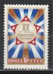 СССР 1979 г, 20 лет Кубинской Революции, 1 марка
