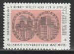 СССР 1979 г, 400 лет Вильнюсскому Университету, 1 марка