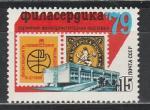 """СССР 1979 г, """"Филасердика-79"""", 1 марка"""