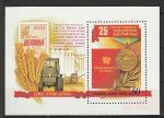 СССР 1979 г, Покорение Целины, блок