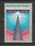 СССР 1979 г, Шаболовская Радиобашня, 1 марка