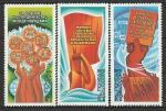СССР 1979 г, Программа Мира в Действии, серия 3 марки