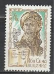 СССР 1980 г, 1000 лет со ДР Ибн Сины, 1 марка