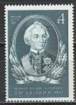 СССР 1980 год, А. В. Суворов, 1 марка