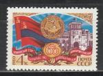 СССР 1980 г, 60 лет Армянской ССР, 1 марка
